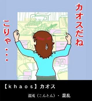 ボラ・カオス.jpg