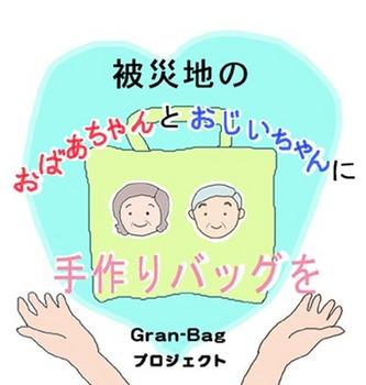 Gran-プロ【マーク】ver.1.0.jpg