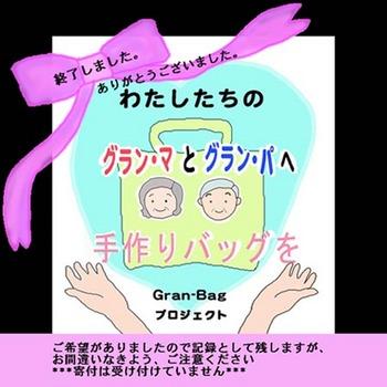 Granプロ【終了告知】.jpg