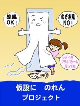 仮設にのれんpro(決定稿).jpg
