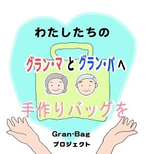 Granプロ【グラン・マ】minimini.jpg