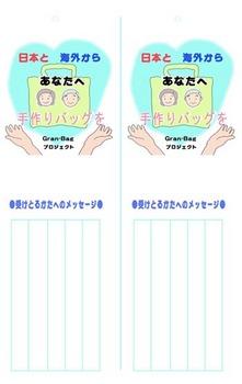 Granプロ【日本と海外から】.jpg